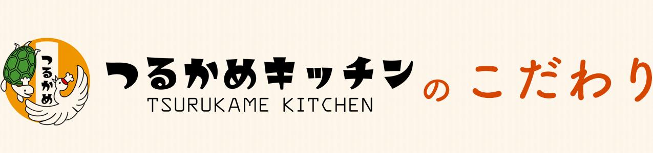 つるかめキッチンのこだわり