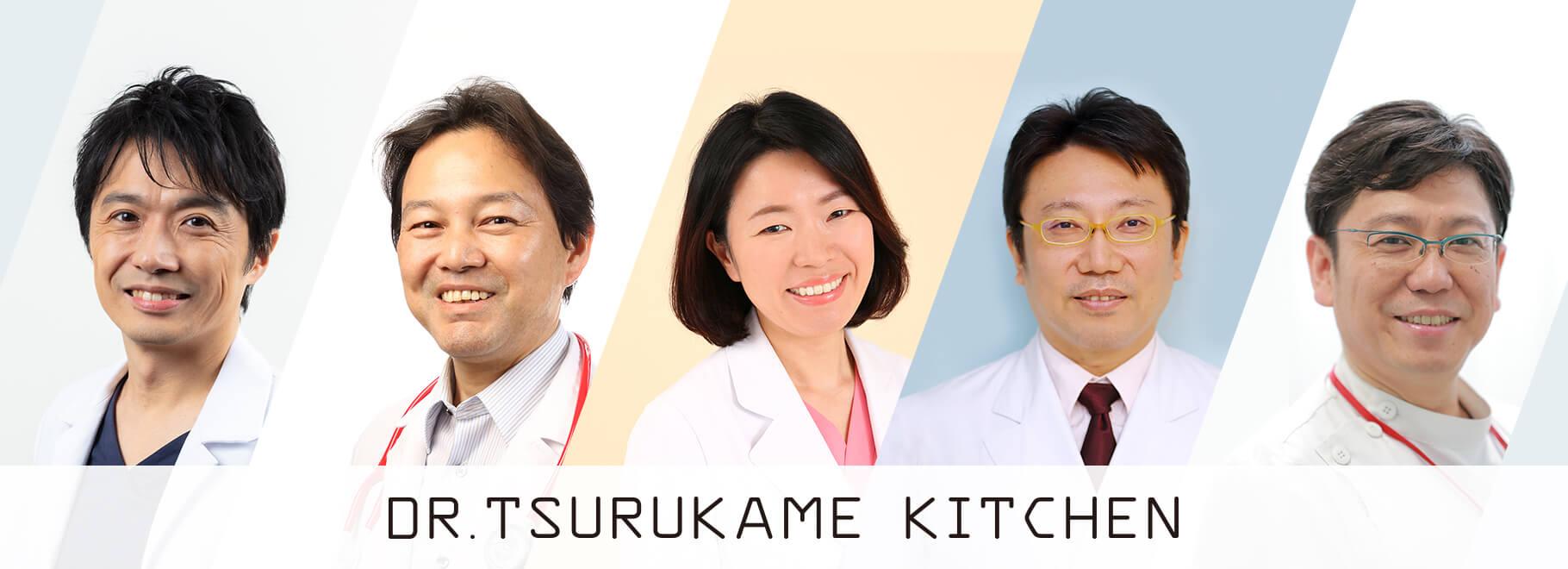 Dr.つるかめキッチンの専門医